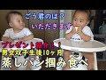 【プレゼント紹介】蒸しパンデビュー!男女双子掴み食べ生後10ヶ月Mix twins eat steamed bread by a grasp for the first time