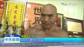 20190705中天新聞 健身國手林志成 嗆約戰館長:來場拳擊賽