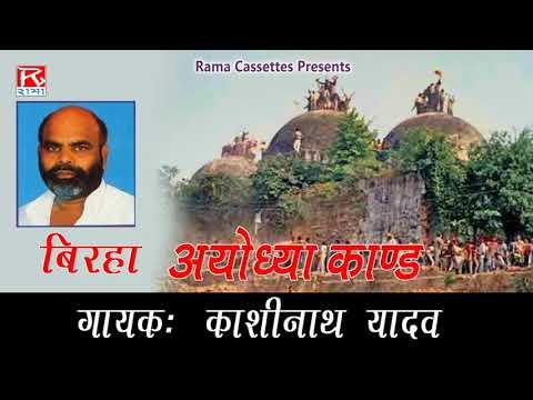 Ayodhya Kand Bhojpuri Purvanchali Birha Sung By Kashi Nath Yadav