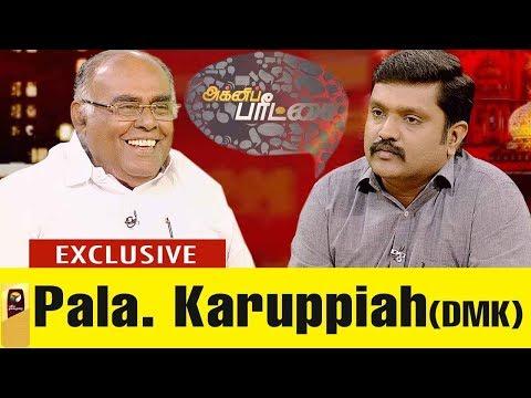 Agni Paritchai: ரஜினி கட்சியில் இணைவாரா பழ.கருப்பையா? Interview With Pala.Karuppiah (DMK) (03/02/18)