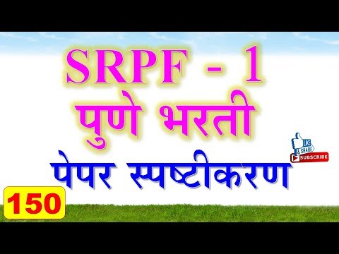 SRPF 1 Pune Paper Solution by eStudy 7