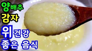 위건강에 좋은음식  양배추 감자 스무디 양배추 감자요리…