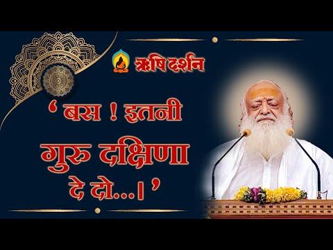 बस ! इतनी गुरु दक्षिणा दे दो...। Guru Purnima Special । Sant Shri AsharamJi Bapu