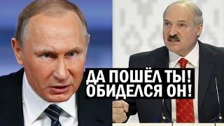Срочно - Путин ПСИХАНУЛ на Лукашенко - Беларусь отгребает за Парад Победы - новости, политика