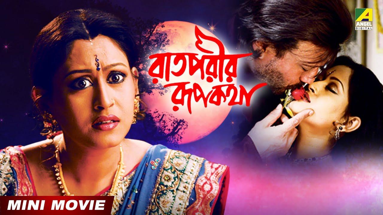 Raatporir Rupkatha | Bengali Romantic Movie | Full HD | Jackie Shroff, Indrani Haldar