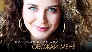 Наталия Власова -  Обожай меня (ПРЕМЬЕРА 2019)