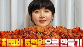 5천원으로 지코바치킨 배터지게 먹기