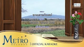 [Karaoke] ชายสามโบสถ์ - ชัยชนะ บุญนะโชติ
