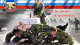 Воздушно Десантные Войска (Ротная песня)