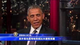 奥巴马坐客深夜秀 笑谈退休生活