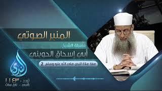 صفة صلاة النبي صلي الله عليه وسلم 2   فضيلة الشيخ المحدث أبي إسحاق الحويني   المنبر الصوتي
