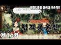 10화 - [무협RPG]협객풍운전(의천도룡기 외전의 후속작) - 망우곡2, 야차 재회