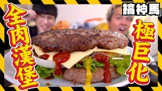 【巨大化】10倍巨大全肉漢堡🍔食肉獸專用