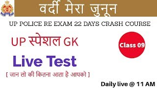 Class 09 || # UP Police Re exam | 22 Days Crash Course | UP स्पेशल GK | by Vivek Sir | Live Test