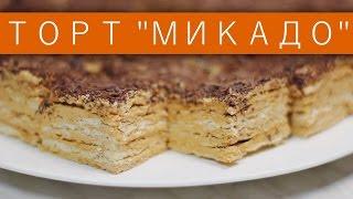 Торт «Микадо» / Рецепты и Реальность / Вып. 182