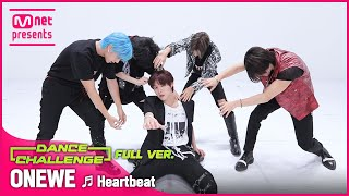 [엠카 댄스 챌린지 풀버전] 원위(ONEWE) - Heartbeat ♬