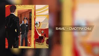 Ramil  Смотри сны