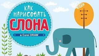 Как нарисовать слона. Как нарисовать слона в программе Corel DRAW.