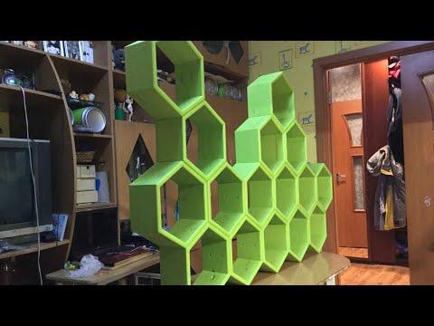 видео: Домашний уют-шестигранные полки «пчелиные соты» home cosiness-hexagonal shelves