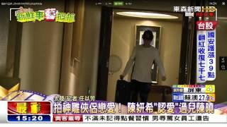 台灣青春玉女陳妍希終結單身,對象是來自大陸的帥氣演員陳曉,兩人因為...