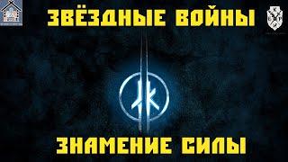Звёздные Войны - Знамение Силы.