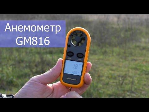 Анемометр GM816 Anemometer