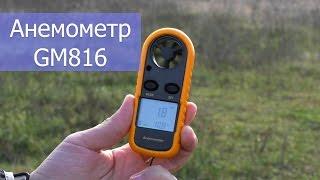 Анемометр GM816 Анемометр