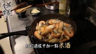 錵藏聖凱師 檸檬蝦