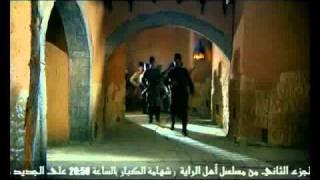 طل القمر - فيديو كليب أهل الراية الجزء 2 غناء ملحم زين
