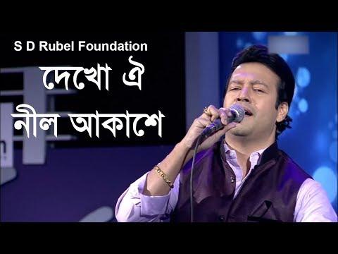 Dekho Oi Nil Akashe (দেখো ঐ নীল আকাশে)  Live Performance By S D Rubel