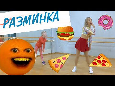 Танцевальная разминка Tacos!!!