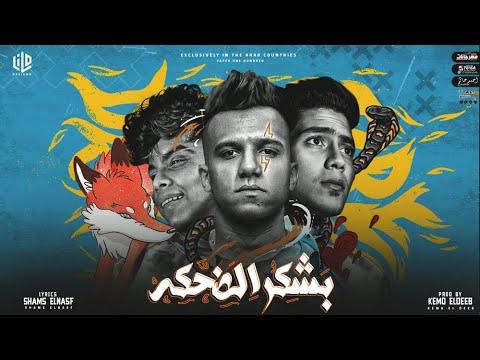 مهرجان بشكر الضحكه ( لما قلبي اختارك انتي ) عصام صاصا و حمو الطيخا و كيمو الديب Bashkor Eld7ka