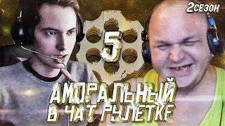 АМОРАЛЬНЫЙ В ЧАТ РУЛЕТКЕ #5 2 СЕЗОН