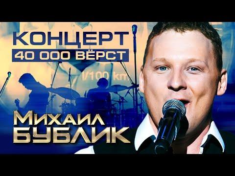 Текст песни(слова) Михаил Бублик - Скажи нет