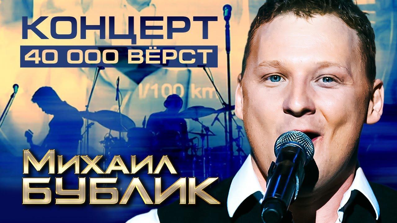 МИХАИЛ БУБЛИК - 40000 ВЕРСТ ( Live Video Album 2014 ) / MICHAEL BUBLIK- 40000 verst