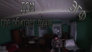 ДОМ где обитает ДУША ( я попросился зайти ) | THE HOUSE where THE SOUL lives ( I asked to come in )