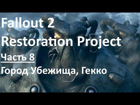 Fallout 2. Restoration Project. Прохождение. Часть 8 (Город Убежища, Гекко).