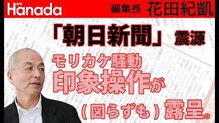 朝日新聞から訴状が届きました。「森友・加計問題について安倍晋三首相が関与したとは報じていない。」← (゚Д゚)ハァ?…|花田紀凱[月刊Hanada]編集長の『週刊誌欠席裁判』 thumbnail
