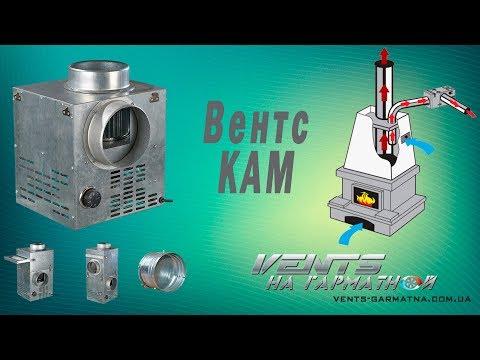 Каминный вентилятор Вентс КАМ для воздушного отопления.