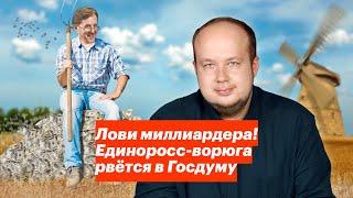 Лови миллиардера Единоросс-ворюга рвётся в Госдуму