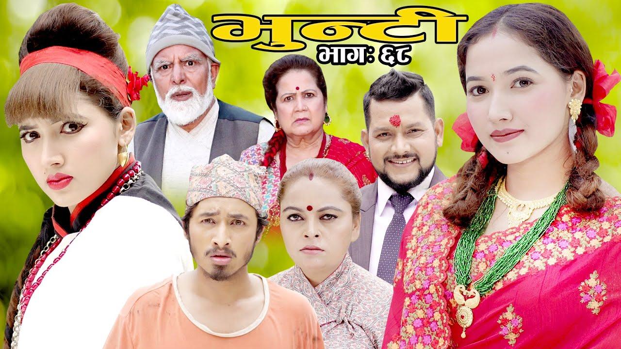 Bhunti II भुन्टी II Episode- 68 II Asha Khadka II Sukumaya  II  July 26 , 2021