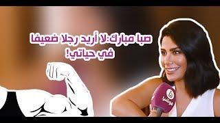 صبا مبارك: لا أريد رجلا ضعيفا في حياتي.. وعُمْر ابني لا يخص أحداً!