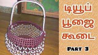 Tube Poojai Koodai - Part 3