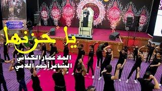 يا حزنها | الملا عمار الكناني - هيئة الزهراء للعزاء المركزي - النجف الأشرف