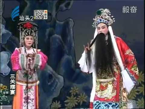 Teochew Opera 毅奋潮剧 《三关摆宴四郎探母》(上) 揭阳潮剧团演出