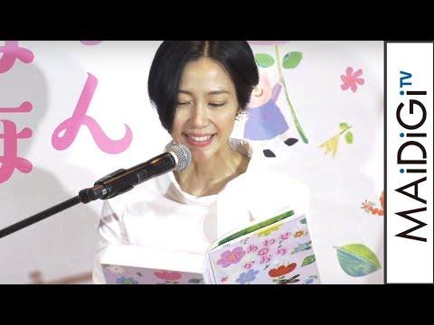 木村佳乃イベントでおはなえほんを読み聞かせ フレグランスニュービーズ おはなえほん発表会2