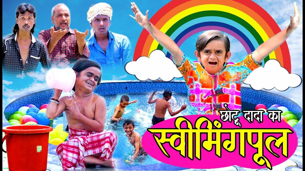 Chotu ka Swimming pool | छोटू का स्वीमिंग पूल | Khandeshi Hindi comedy | Chottu dada comedy 2020