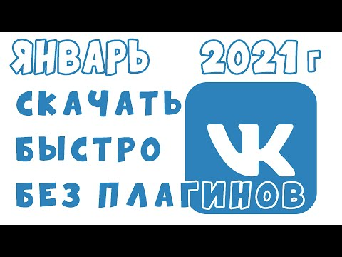 сентябрь 2019 скачать видео из контакта VK
