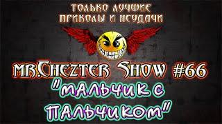mr.Chezter Show #66 Короткие Приколы Подборка Приколов 2015 Сборник Приколов Fail Joke Compilation