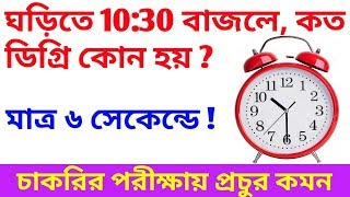 Clock Reasoning Math Tricks, শর্টকাট রিজনিং Food SI, SSC, RAIL, Group D Exam Math Tricks